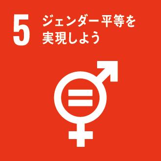 SDGsアイコン05