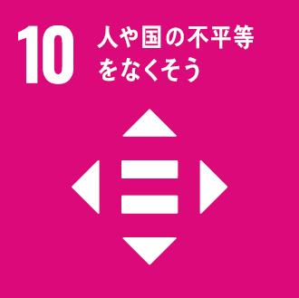 SDGsアイコン10