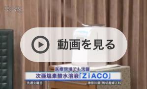 ZiACO紹介映像
