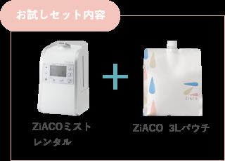 ZiACOお試しセット内容|ZiACOミストレンタル+ZiACO3Lパウチ